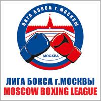 Лига Бокса г.Москвы